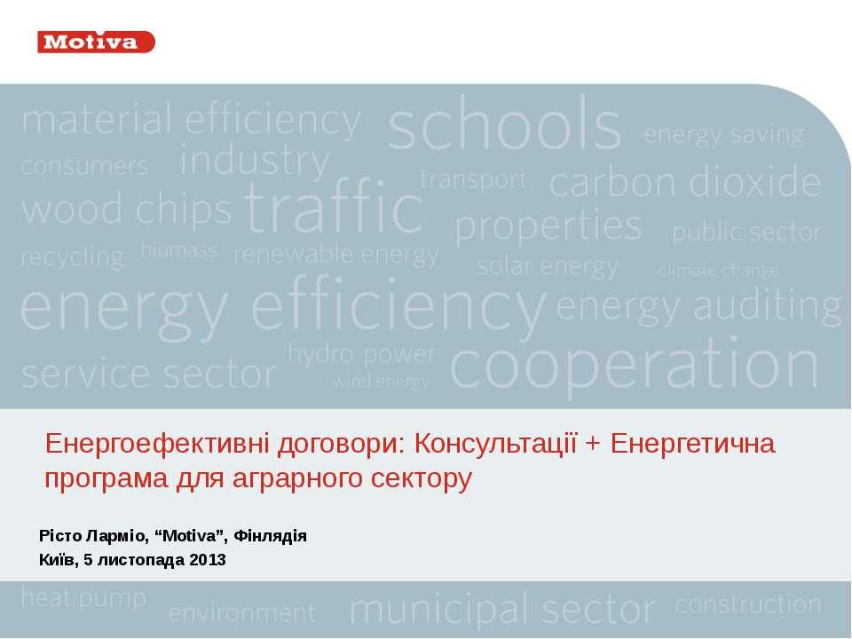 Енергоефективні договори: Консультації + Енергетична програма для аграрного с...