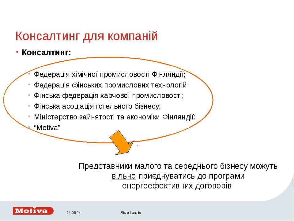 * Risto Larmio Консалтинг для компаній Консалтинг: Федерація хімічної промисл...