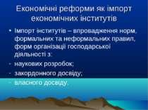 Економічні реформи як імпорт економічних інститутів Імпорт інститутів – впров...