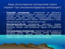 """Види обслуговуючих кооперативів (Закон України """"Про сільськогосподарську кооп..."""