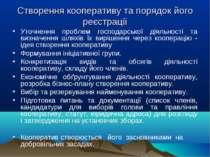 Створення кооперативу та порядок його реєстрації Уточнення проблем господарсь...