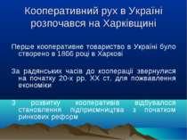 Кооперативний рух в Україні розпочався на Харківщині Перше кооперативне товар...