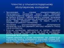 Членство у сільськогосподарському обслуговуючому кооперативі Засновниками та ...