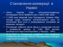 Становлення кооперації в Україні Закон України «Про сільськогосподарську кооп...