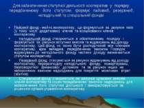Для забезпечення статутної діяльності кооператив у порядку, передбаченому йог...