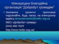 """Міжнародна благодійна організація """"Добробут громадян"""" Заповнені проектні проп..."""