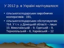 У 2012 р. в Україні налічувалося: сільськогосподарських виробничих кооператив...