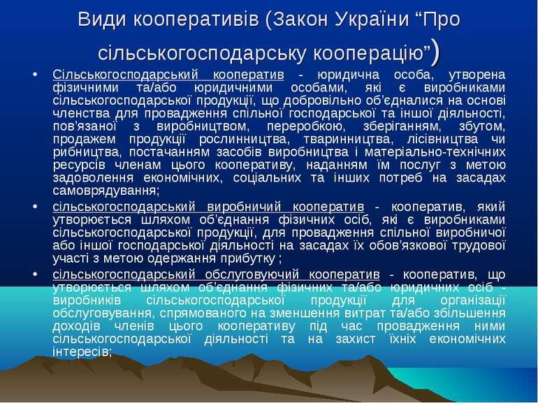 """Види кооперативів (Закон України """"Про сільськогосподарську кооперацію"""") Сільс..."""