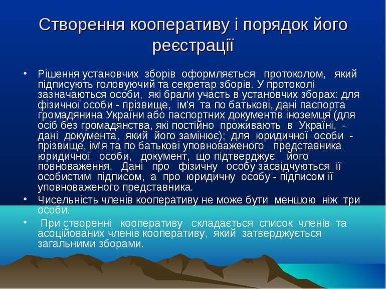 Створення кооперативу і порядок його реєстрації Рішення установчих зборів офо...