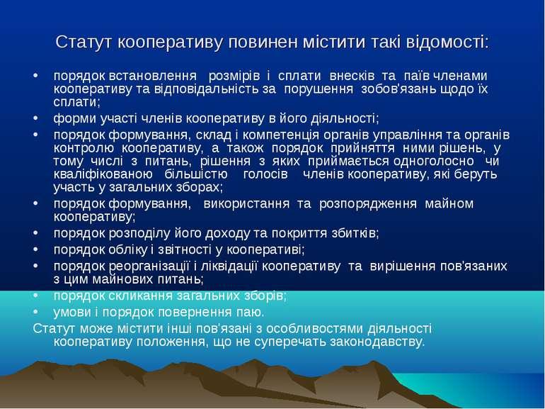 Статут кооперативу повинен містити такі відомості: порядок встановлення розмі...