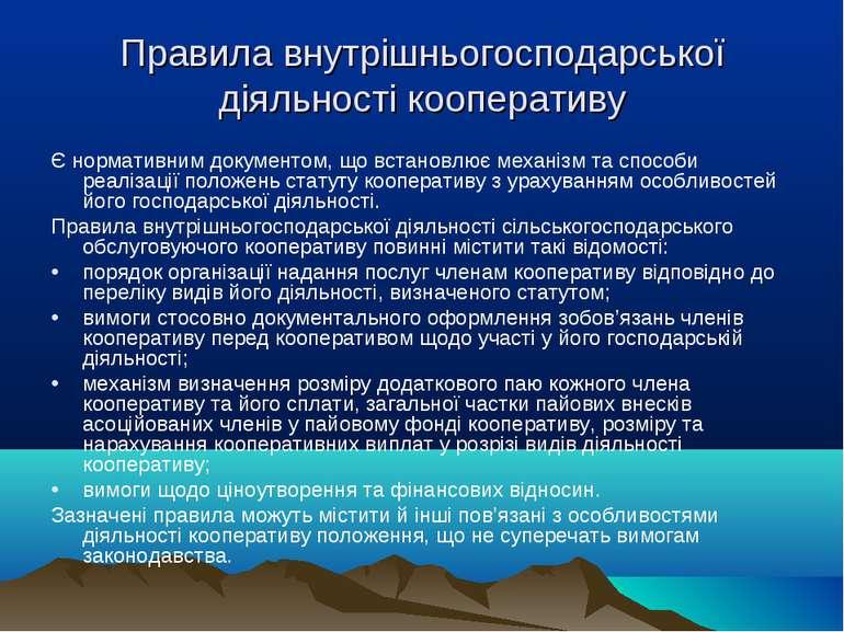 Правила внутрішньогосподарської діяльності кооперативу Є нормативним документ...