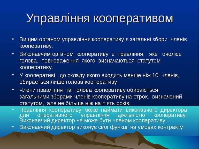 Управління кооперативом Вищим органом управління кооперативу є загальні збори...