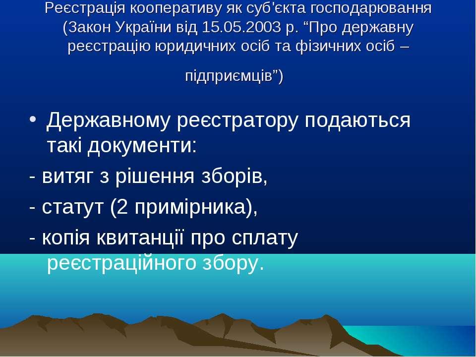 Реєстрація кооперативу як суб'єкта господарювання (Закон України від 15.05.20...