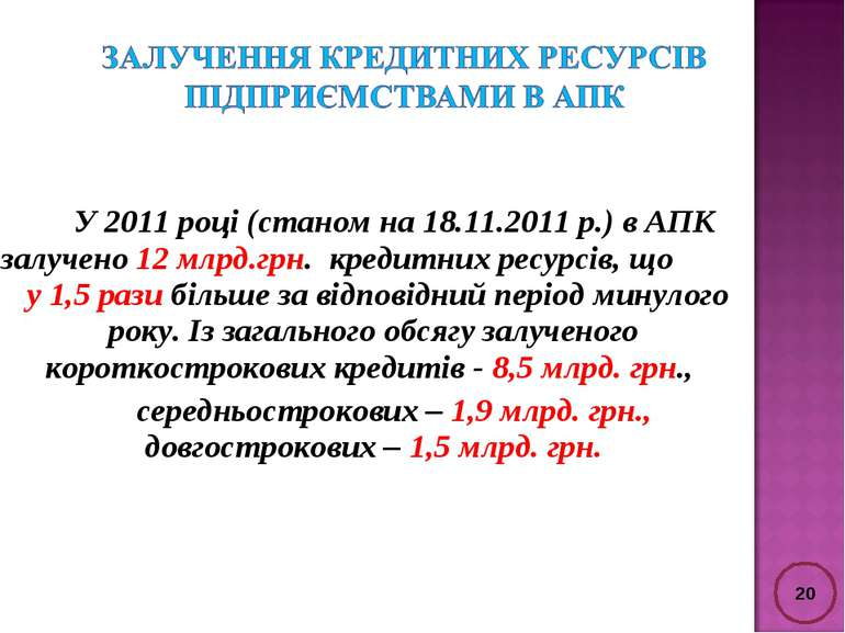 У 2011 році (станом на 18.11.2011 р.) в АПК залучено 12 млрд.грн. кредитних р...