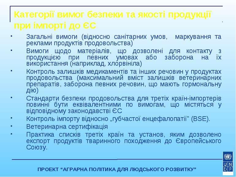 Категорії вимог безпеки та якості продукції при імпорті до ЄС Загальні вимоги...