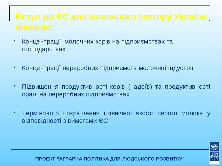 Вступ до ЄС для молочного сектору України вимагає: Концентрації молочних корі...