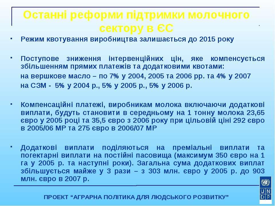 Режим квотування виробництва залишається до 2015 року Поступове зниження інте...