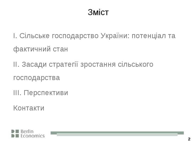 * Зміст I. Сільське господарство України: потенціал та фактичний стан II. Зас...