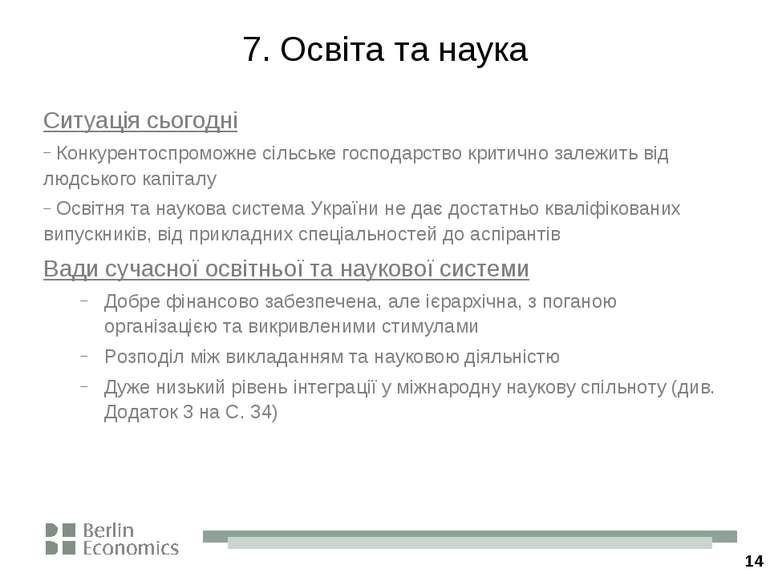 * 7. Освіта та наука Ситуація сьогодні Конкурентоспроможне сільське господарс...
