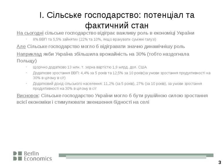 * I. Сільське господарство: потенціал та фактичний стан На сьогодні сільське ...
