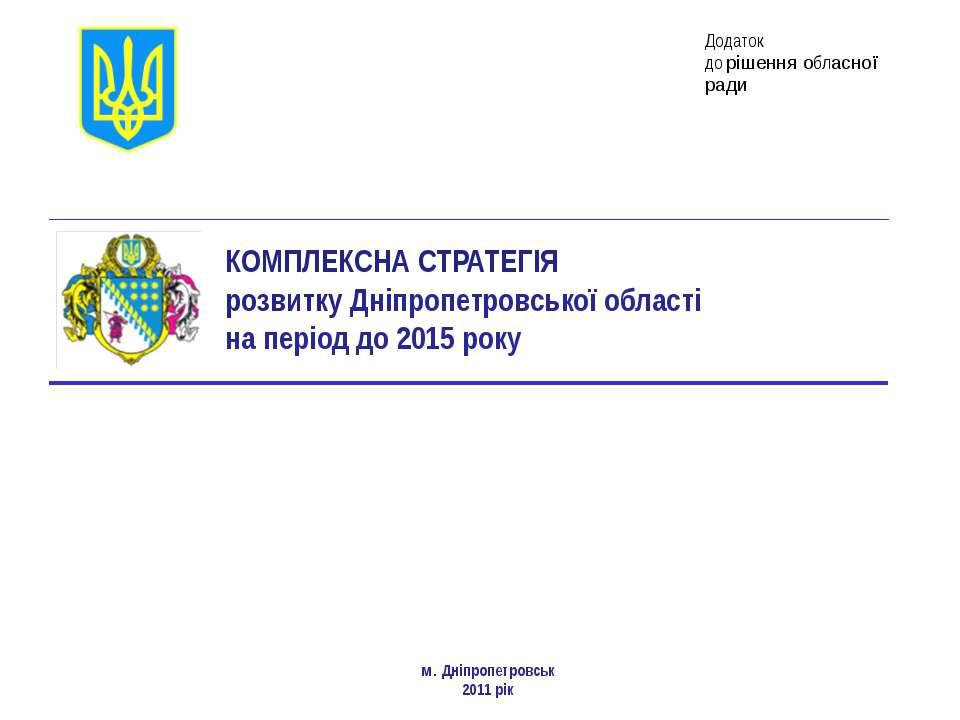 КОМПЛЕКСНА СТРАТЕГІЯ розвитку Дніпропетровської області на період до 2015 рок...