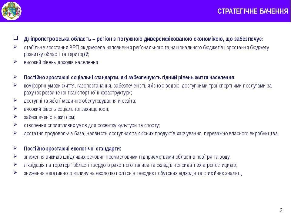 * СТРАТЕГІЧНЕ БАЧЕННЯ Дніпропетровська область – регіон з потужною диверсифік...
