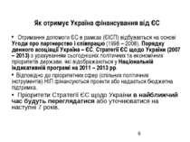 Як отримує Україна фінансування від ЄС Отримання допомоги ЄС в рамках (ЄІСП) ...