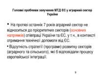 Головні проблеми залучення МТД ЄС у аграрний сектор України На протязі останн...