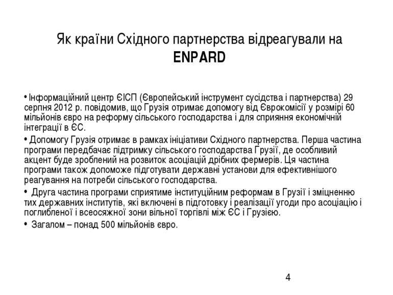 Як країни Східного партнерства відреагували на ENPARD Інформаційний центр ЄІС...