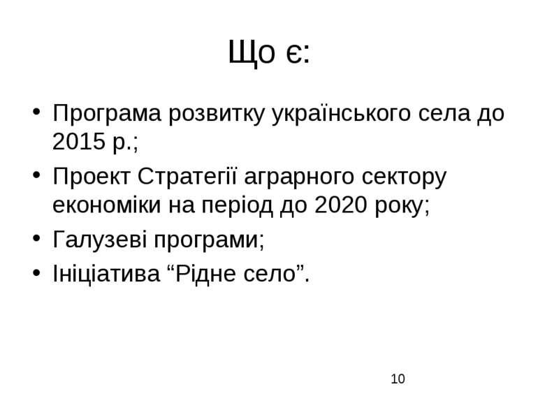 Що є: Програма розвитку українського села до 2015 р.; Проект Стратегії аграрн...
