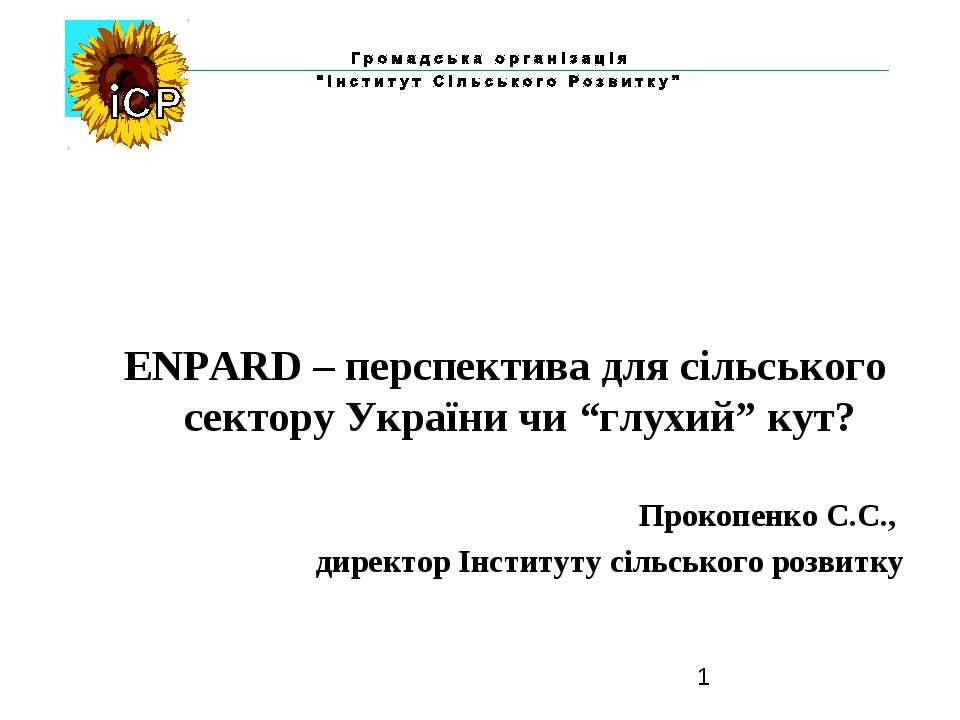 """ENPARD – перспектива для сільського сектору України чи """"глухий"""" кут? Прокопен..."""
