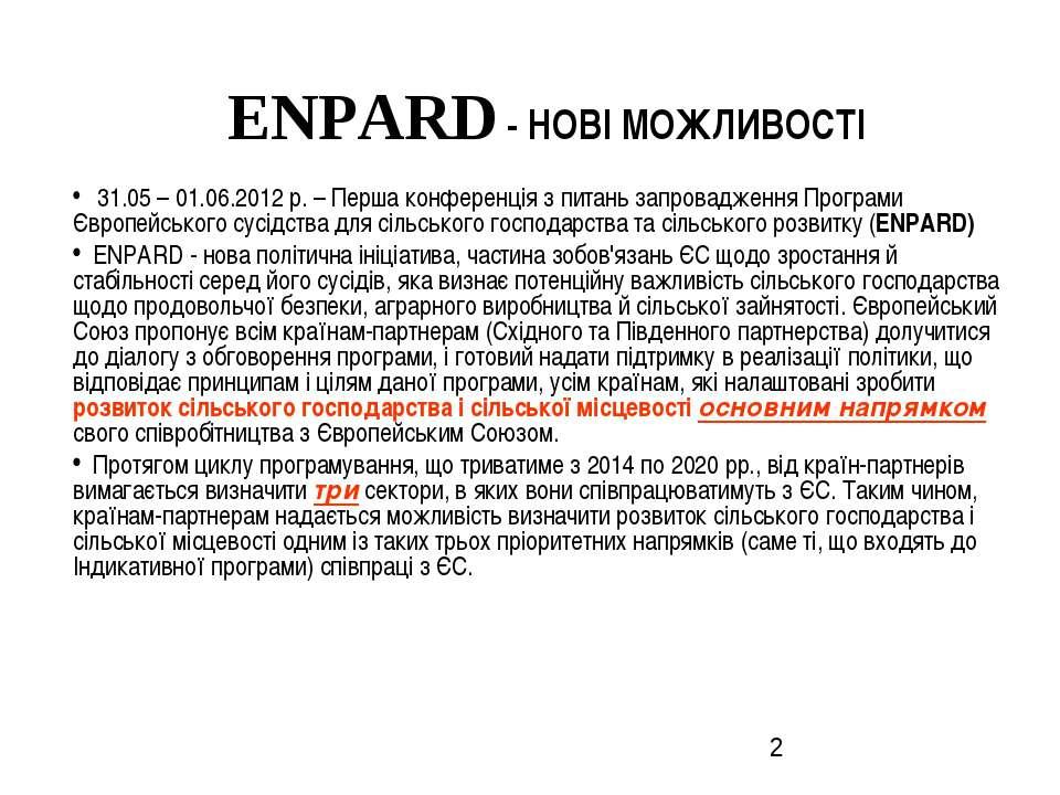 ENPARD - НОВІ МОЖЛИВОСТІ 31.05 – 01.06.2012 р. – Перша конференція з питань з...
