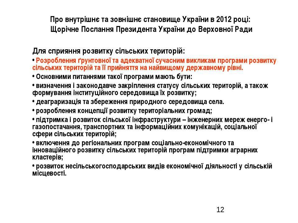Про внутрішнє та зовнішнє становище України в 2012 році: Щорічне Послання Пре...