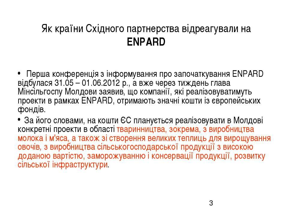 Як країни Східного партнерства відреагували на ENPARD Перша конференція з інф...