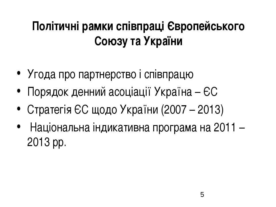 Політичні рамки співпраці Європейського Союзу та України Угода про партнерств...