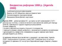Бюджетна реформа 1999 р. (Agenda 2000) Стабілізація загального рівня видатків...