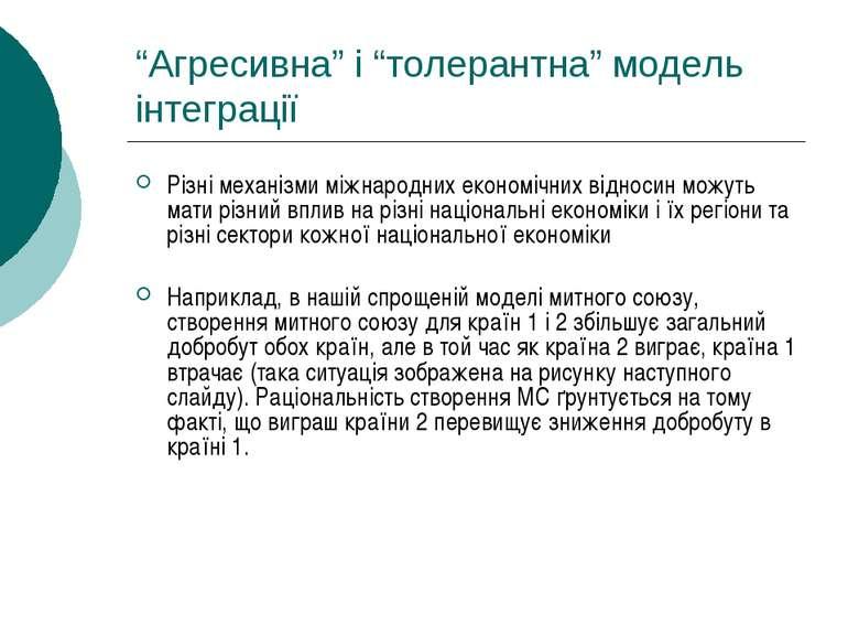 """""""Агресивна"""" і """"толерантна"""" модель інтеграції Різні механізми міжнародних екон..."""