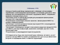* Німецько-Український фонд зацікавлений у співпраці з вітчизняними, зарубіжн...