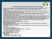 * Основна мета: запровадження системи кредитування мікро, малих та середніх п...
