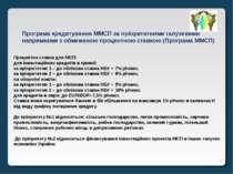 * Процентна ставка для МСП: для інвестиційних кредитів в гривні: за пріоритет...