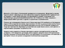 * Діяльність НУФ згідно з Положенням провадиться за принципом фінансової уста...