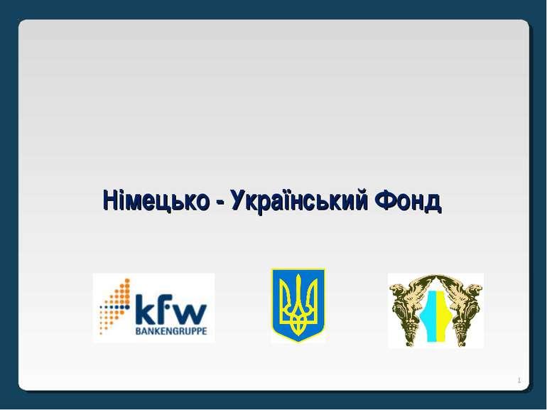 * Німецько - Український Фонд