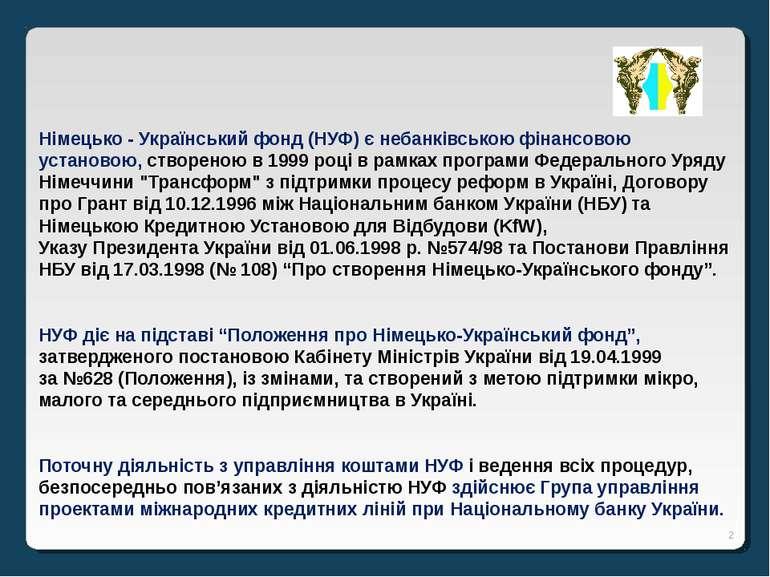 * Німецько - Український фонд (НУФ) є небанківською фінансовою установою, ств...