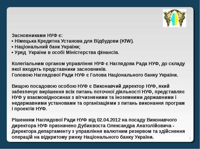 * Засновниками НУФ є: • Німецька Кредитна Установа для Відбудови (KfW). • Нац...