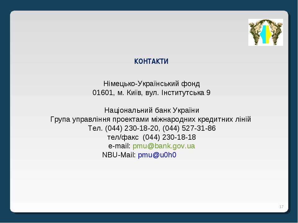 * КОНТАКТИ Німецько-Український фонд 01601, м. Київ, вул. Інститутська 9  На...