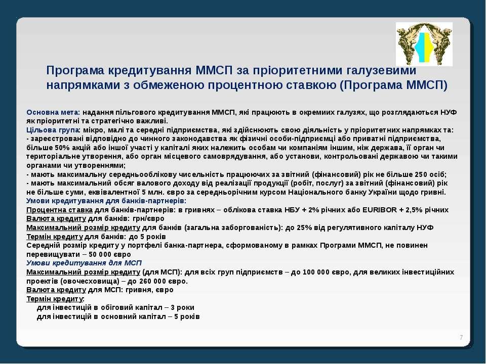 * Основна мета: надання пільгового кредитування ММСП, які працюють в окремиих...
