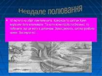 10 лютого на обрії помітили кита. Команда та капітан Халл вирішили його вполю...