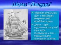 Надійний вітрильник, один з найкращих американських китобійних суден. Шхуна –...