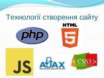 Технології створення сайту