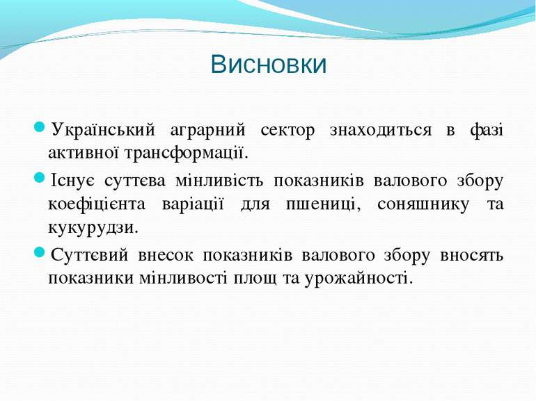 Висновки Український аграрний сектор знаходиться в фазі активної трансформаці...